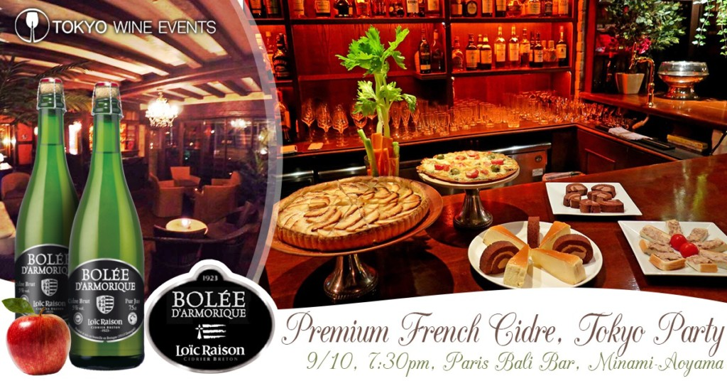 9/10 Premium French Cidre Tokyo Party