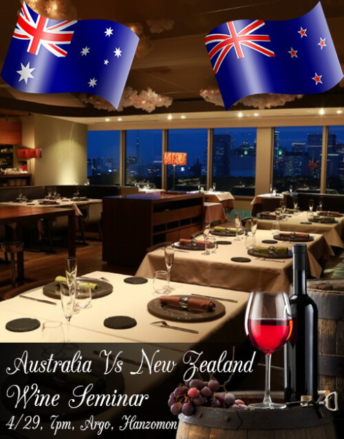 Australian Wine Vs New-Zealand Wine