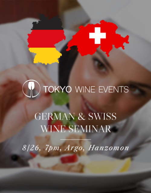 Swiss and German Wine Seminar